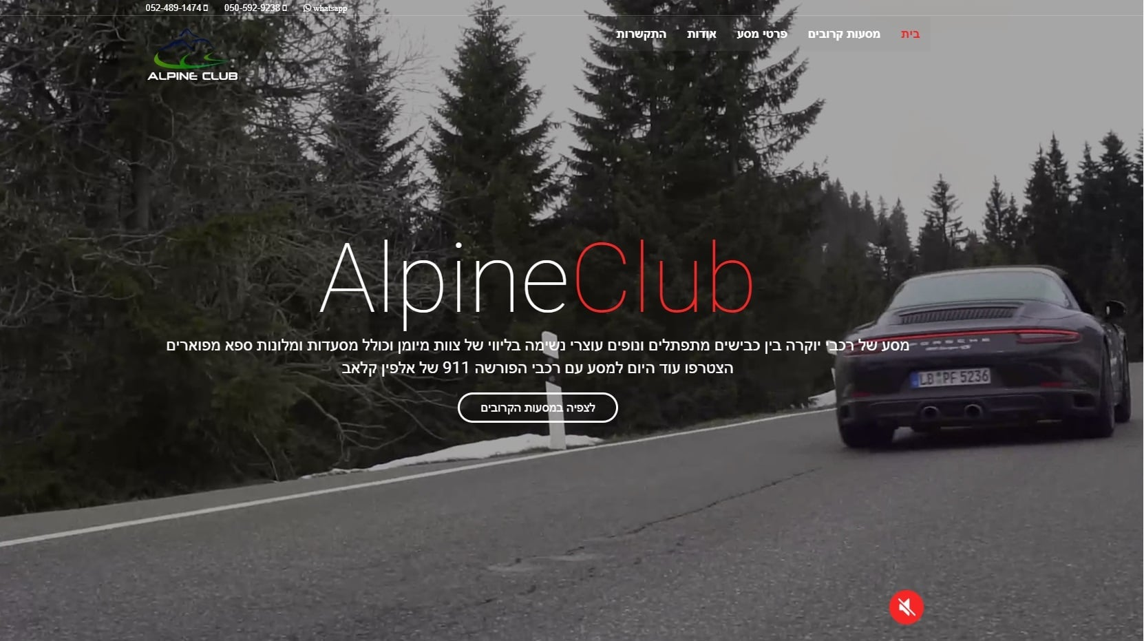 alpineclub.co.il